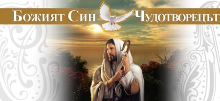 Божият Син - Чудотворецът